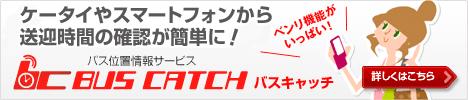 ケータイやスマートフォンから送迎時間の確認が簡単に! BUSCATCH バスキャッチ バス位置情報サービス ベンリ機能がいっぱい! 詳しくはこちら