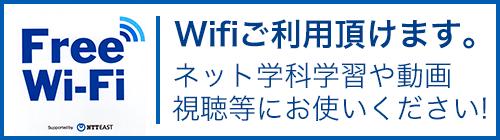 Wifiご利用頂けます。 ネット学科学習や動画視聴等にお使いください!