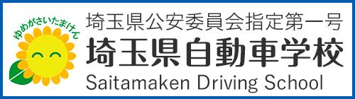 埼玉県公安委員会指定第一号 埼玉県自動車学校 Saitamaken Driving School