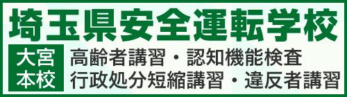 埼玉県安全運転学校 大宮本校 高齢者講習・認知機能検査・行政処分短縮講習・違反者講習