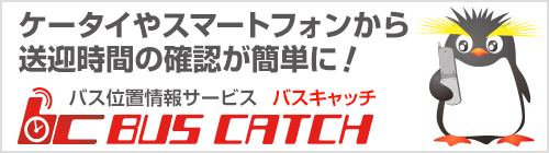 ケータイやスマートフォンから送迎時間の確認が簡単に! バス位置情報サービス BUSCATCH バスキャッチ