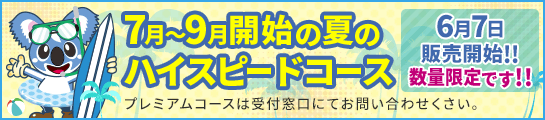 7月~9月開始の夏のハイスピードコース近日販売予定!! 数量限定! HIGHSPEED COURSE