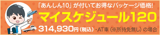 4月・5月に入校、教習開始のお客様限定! ホームページリニューアルキャンペーン オプション料金41,250円(税込)分お得!
