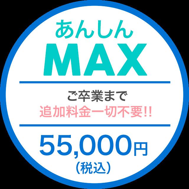 あんしんMAX ご卒業まで追加料金一切不要!! 55,000円(税込)