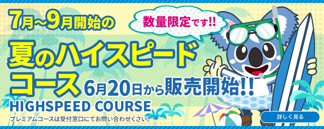 7月~9月開始の夏のハイスピードコース近日販売予定!! 数量限定です!! HIGHSPEED COURSE