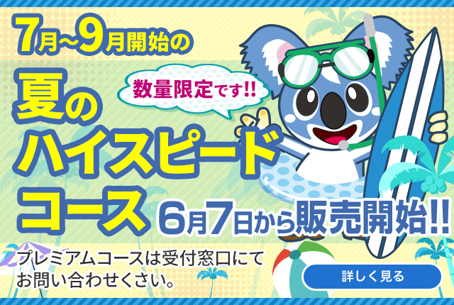 1月~3月開始の冬のハイスピードコース販売中!! 数量限定です!! HIGHSPEED COURSE