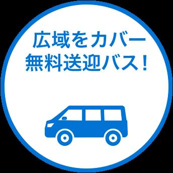 広域をカバー 無料送迎バス! (個別送迎)