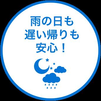 雨の日も 遅い帰りも 安心!