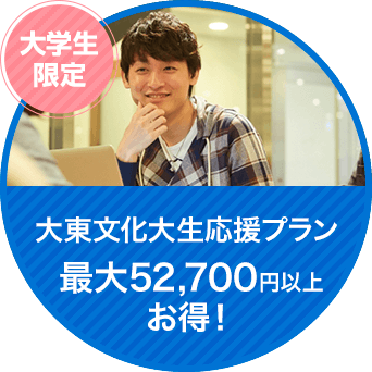 大東文化大生応援プラン 最大70,700円以上 お得!