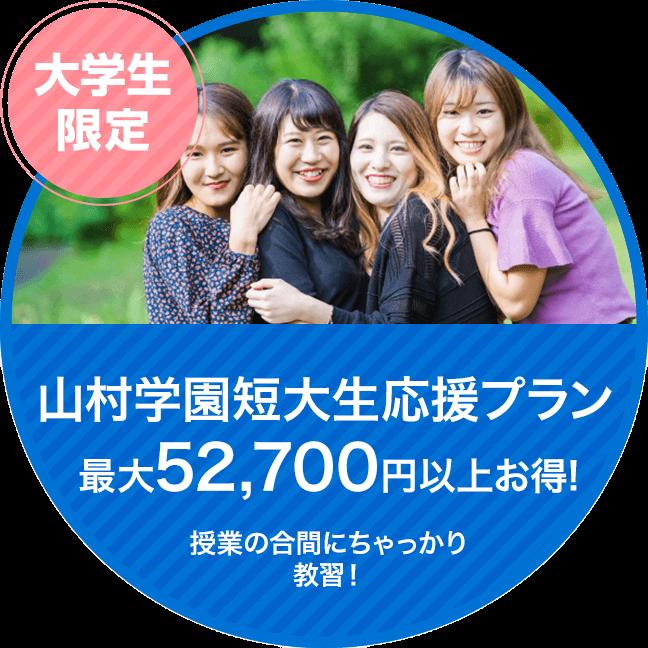 山村学園短大生応援プラン 最大70,700円以上お得! 授業の合間にちゃっかり 教習!