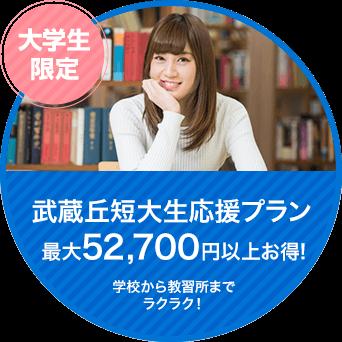武蔵丘短大生応援プラン 最大70,700円以上お得! 学校から教習所まで ラクラク!