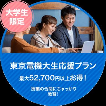 東京電機大生応援プラン 最大70,700円以上お得! 授業の合間にちゃっかり 教習!